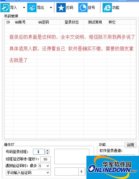 奇易QQ挂常用IP工具(网页版)截图