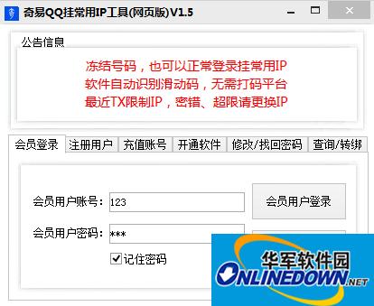 奇易QQ挂常用IP工具(网页版)截图1