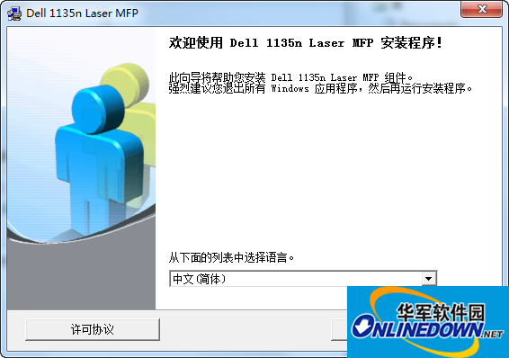 戴尔1135n打印机驱动截图