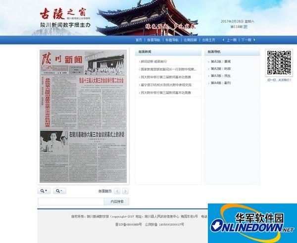 53BK电子报刊软件截图