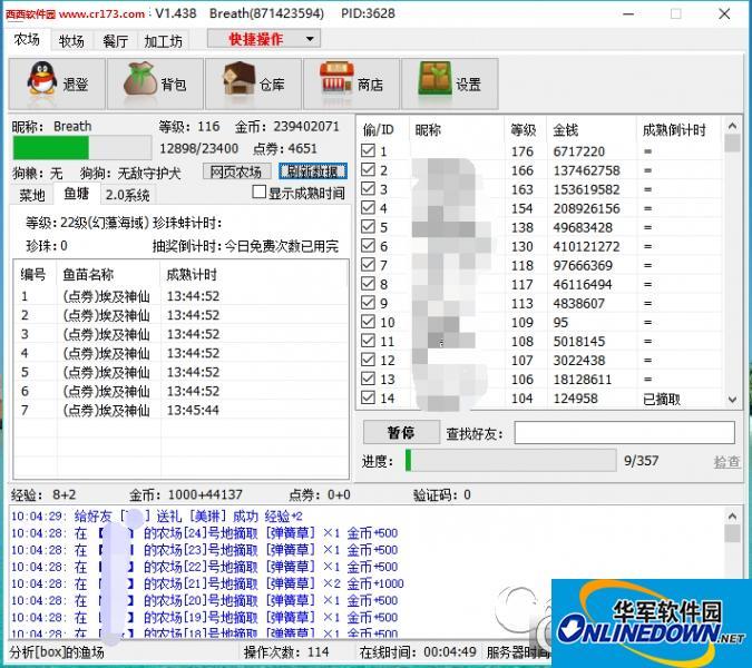 超强QQ农牧餐三合一截图1