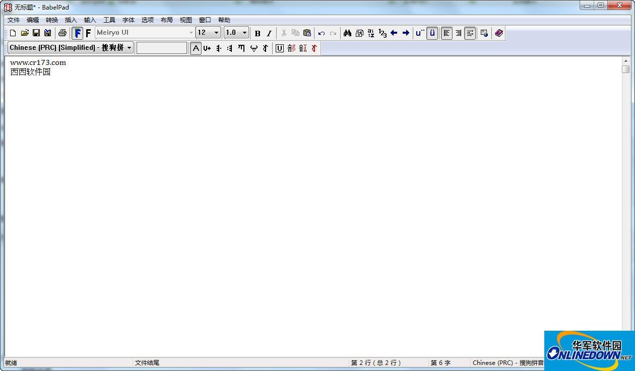 BabelPad文本编辑器截图1