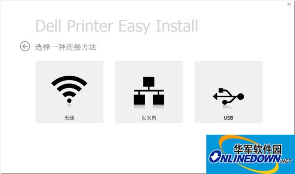戴尔b1165nfw打印机驱动截图