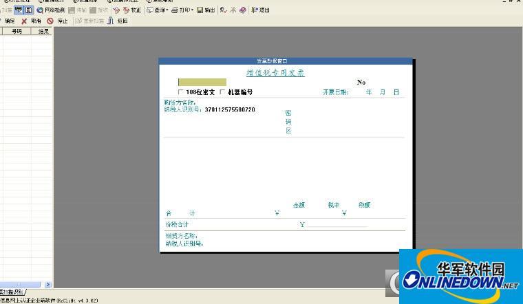 航天信息网上认证系统截图1