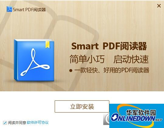 轻快PDF阅读器截图1