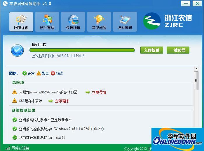 浙江农信网银助手截图