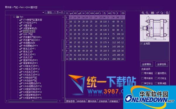 中望CAD机械版2018 官方中文版(32位/64位)