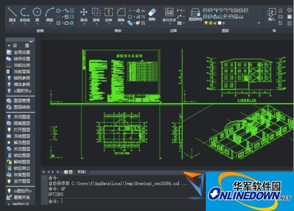 中望CAD建筑版(64位)段首LOGO