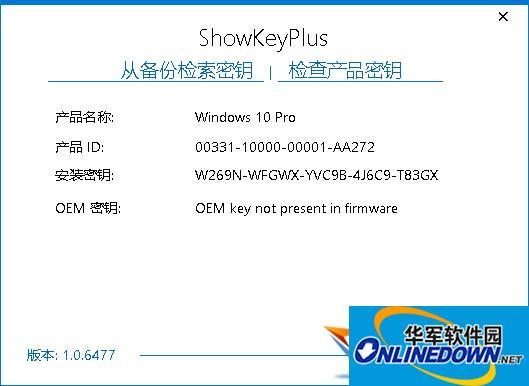 电脑密钥查看软件(Showkeyplus)