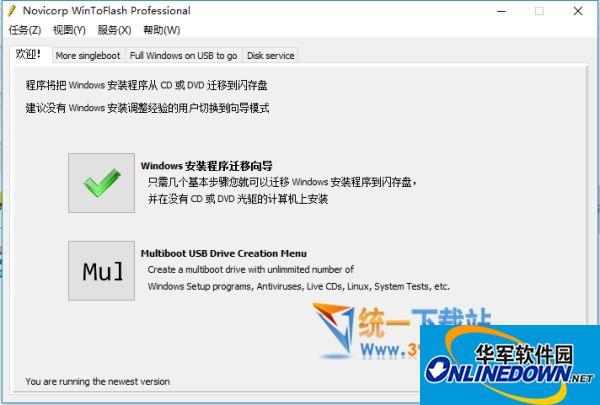 u盘装系统(WinToFlash)