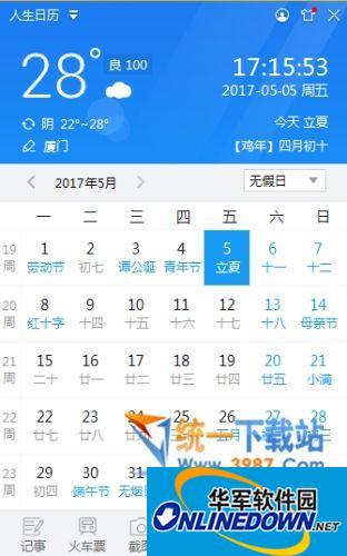 人生日历官方下载LOGO