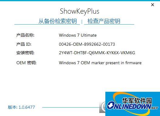 ShowKeyPlus电脑密钥查看器截图1