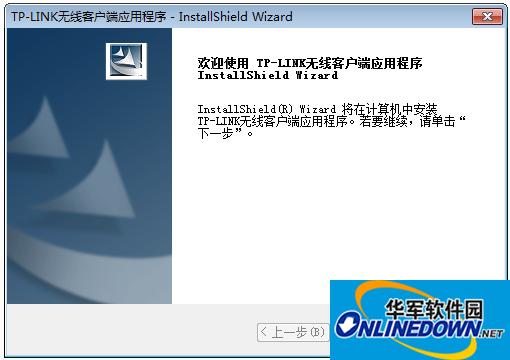 普联TL-WN726N网卡管理软件截图