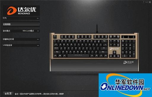 达尔优S600PRO键盘驱动截图