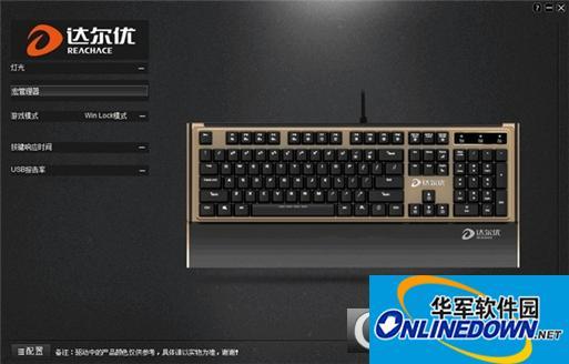 达尔优S600PRO键盘驱动截图1