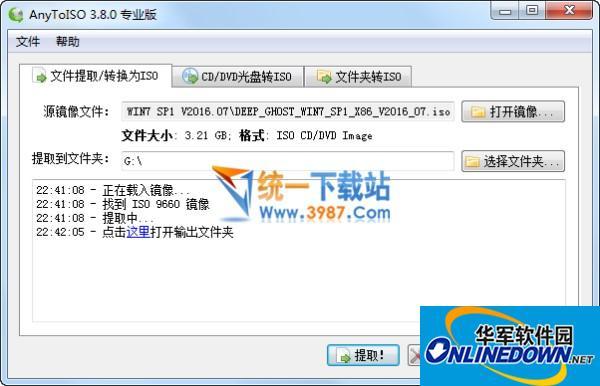 AnyToISO Pro(ISO镜像文件制作)