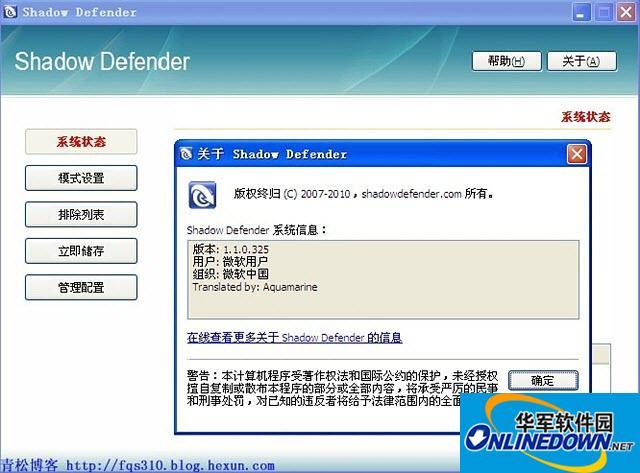 影子系统Shadow Defender截图1