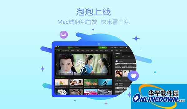 爱奇艺Mac版截图
