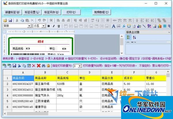 条码标签打印软件免费版