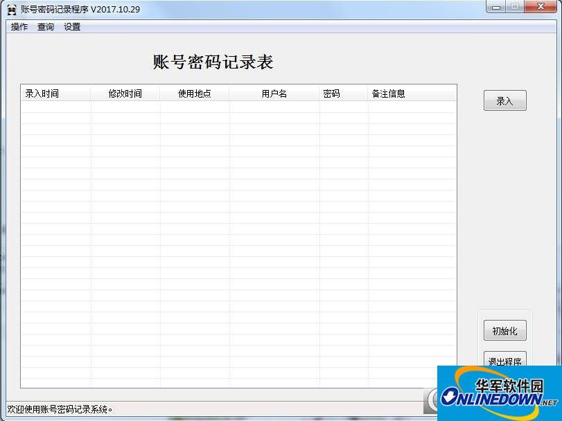 账号密码记录程序截图1