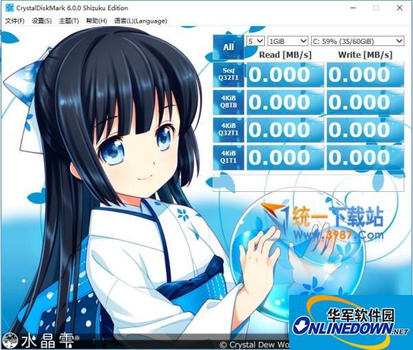 CrystalDiskMark Shizuku Edition
