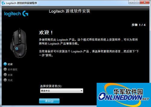 logitech罗技g810键盘驱动截图