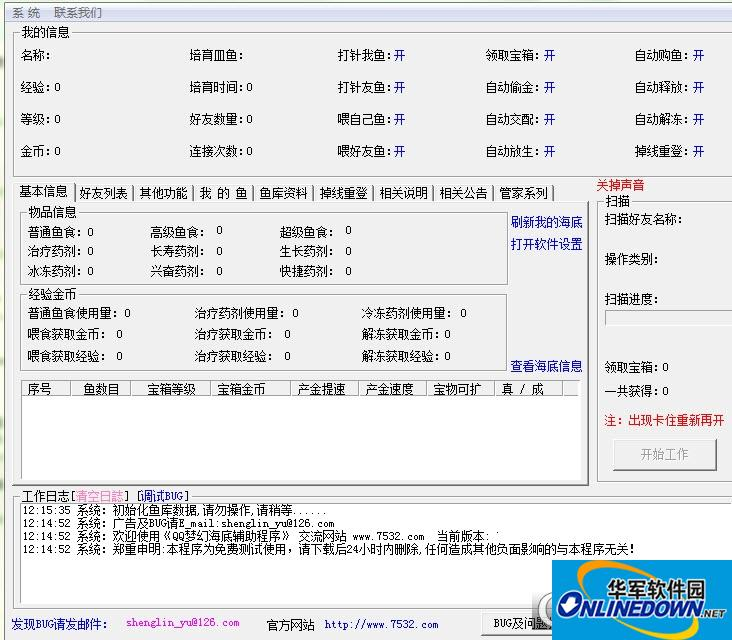 QQ梦幻海底辅助管家程序截图1