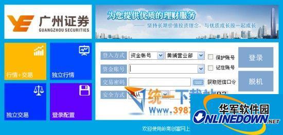 岭南创富网上交易服务系统LOGO