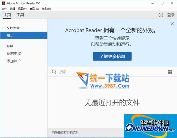 Adobe Acrobat Reader DC截图1