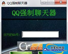 QQ强制聊天器(QQ强聊器)截图1
