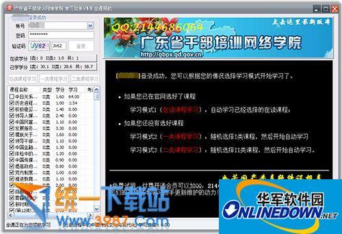 广东干部培训网络学院学习助手自动考试版