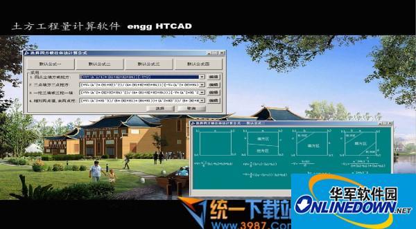 土方工程量计算软件 绿色下载