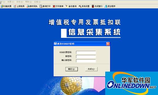 海南国税网上认证驱动截图