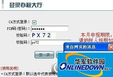 海南国税网上认证驱动截图1