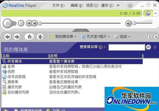 RealOne Player视频播放器截图1