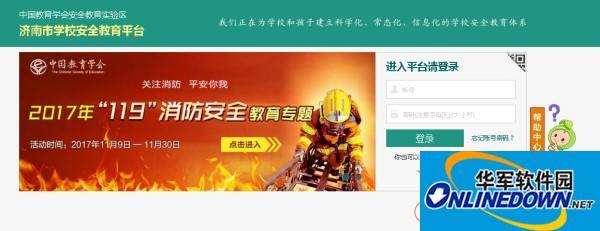 济南市安全教育平台截图1