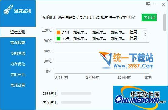 驱动人生温度监测程序
