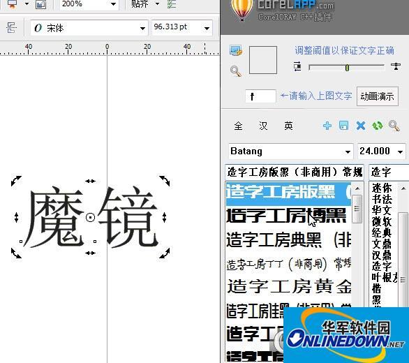 CDR魔镜字体识别插件免费版截图1