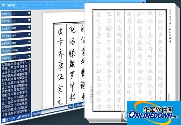 易字帖练字软件截图1