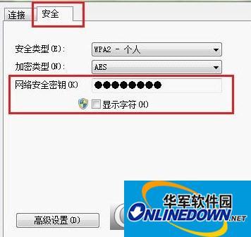 获取无线网络密码软件