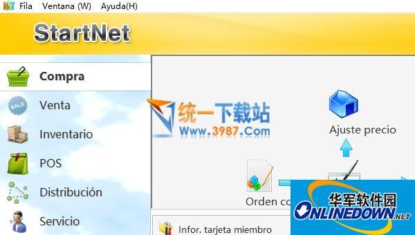 启网中文西班牙文版POS软件