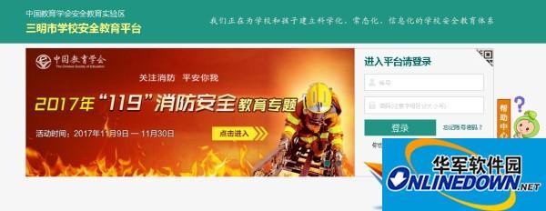 三明市安全教育平台