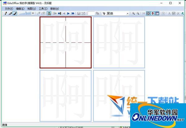 EduFont(艺术字体设计工具)