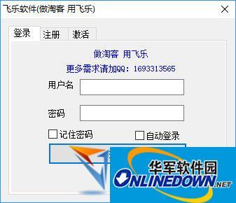 飞乐淘客助手(淘宝辅助软件)