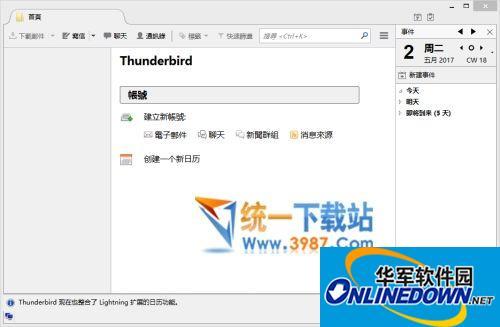 高效邮件客户端(Thunderbird)