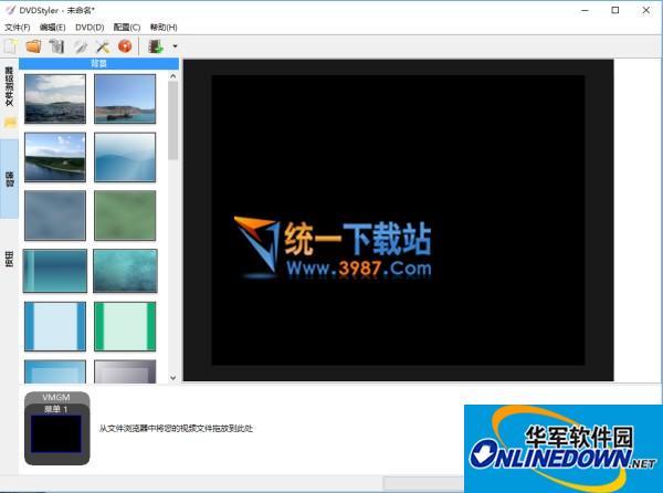 DVD菜单制作工具(DVDStyler)