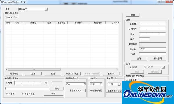 网络摄像机搜索工具IPCamSuite截图