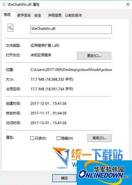 WeChatWin.dll段首LOGO