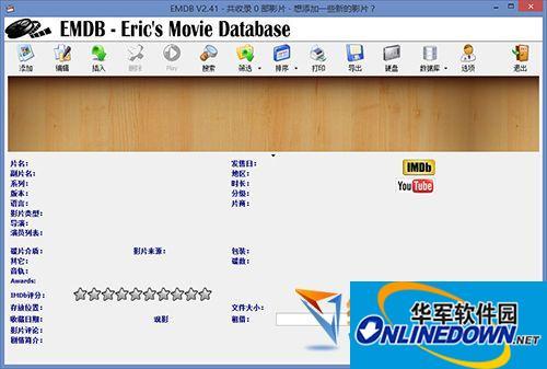 媒体管理软件(EMDB)