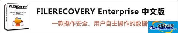 filerecovery 2016截图